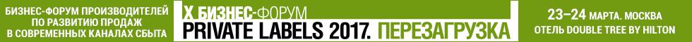 bbcg private label 2017