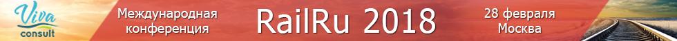 RailRu 2018