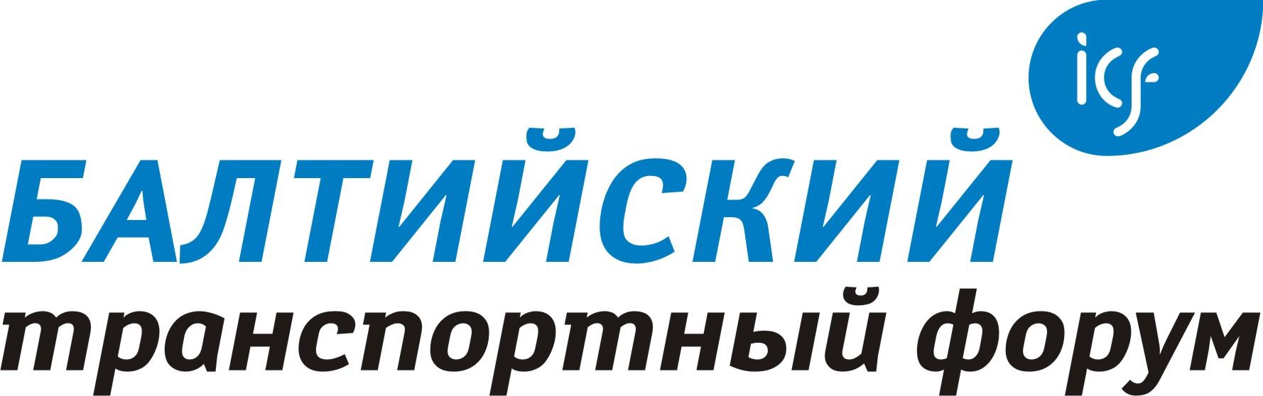 Международный Балтийский Транспортный форум