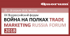 M.A.Research - информационный партнер XX TRADE MARKETING FORUM 2018: Эволюция или революция
