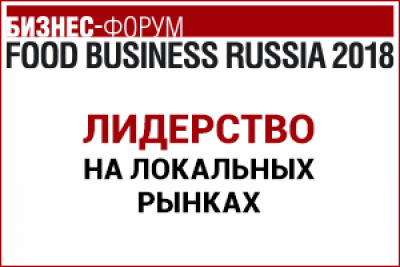 1 – 2 марта в Москве состоялся бизнес-форум Food Business Russia 2018